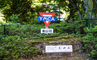 YMCA東山荘看板