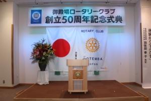 御殿場ロータリークラブ創立50周年記念式典